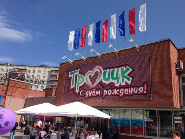 В городе Троицке отмечали День города.