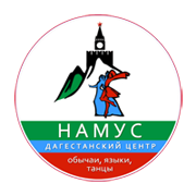 Культурно-образовательный центр «Намус» им. Р. Гамзатова