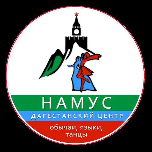 логотип школа намус имени Расула Гамзатова в москве